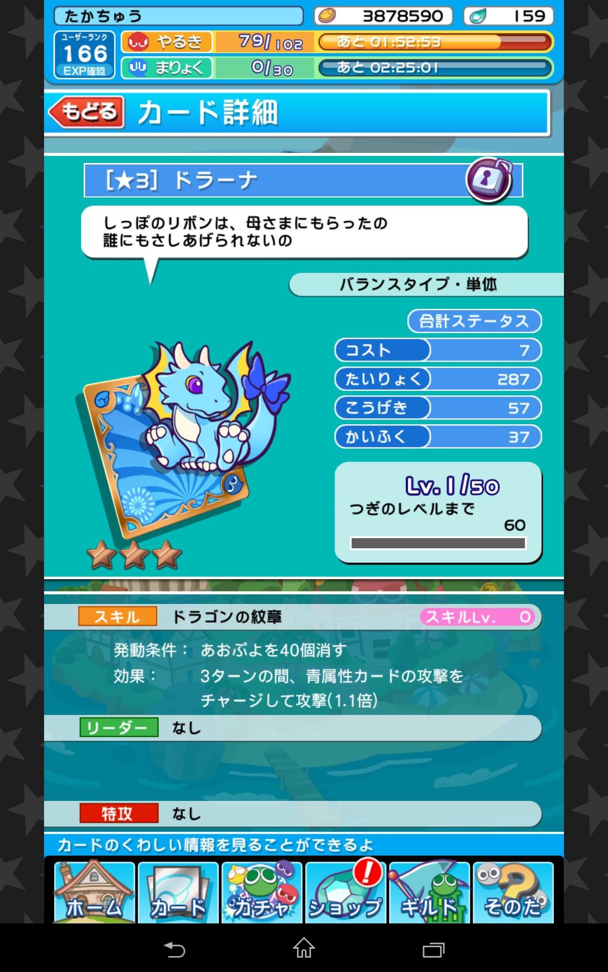 (150712) ぷよクエ-☆3ドラーナ