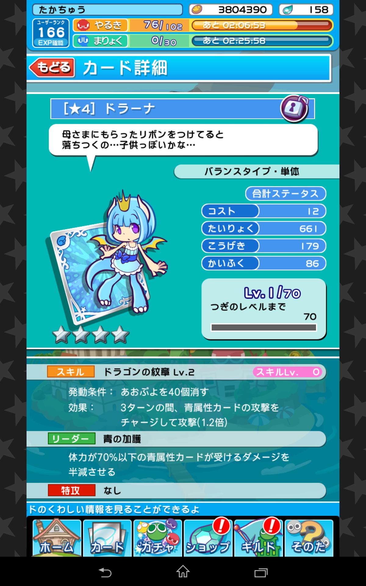 (150712) ぷよクエ-☆4ドラーナ