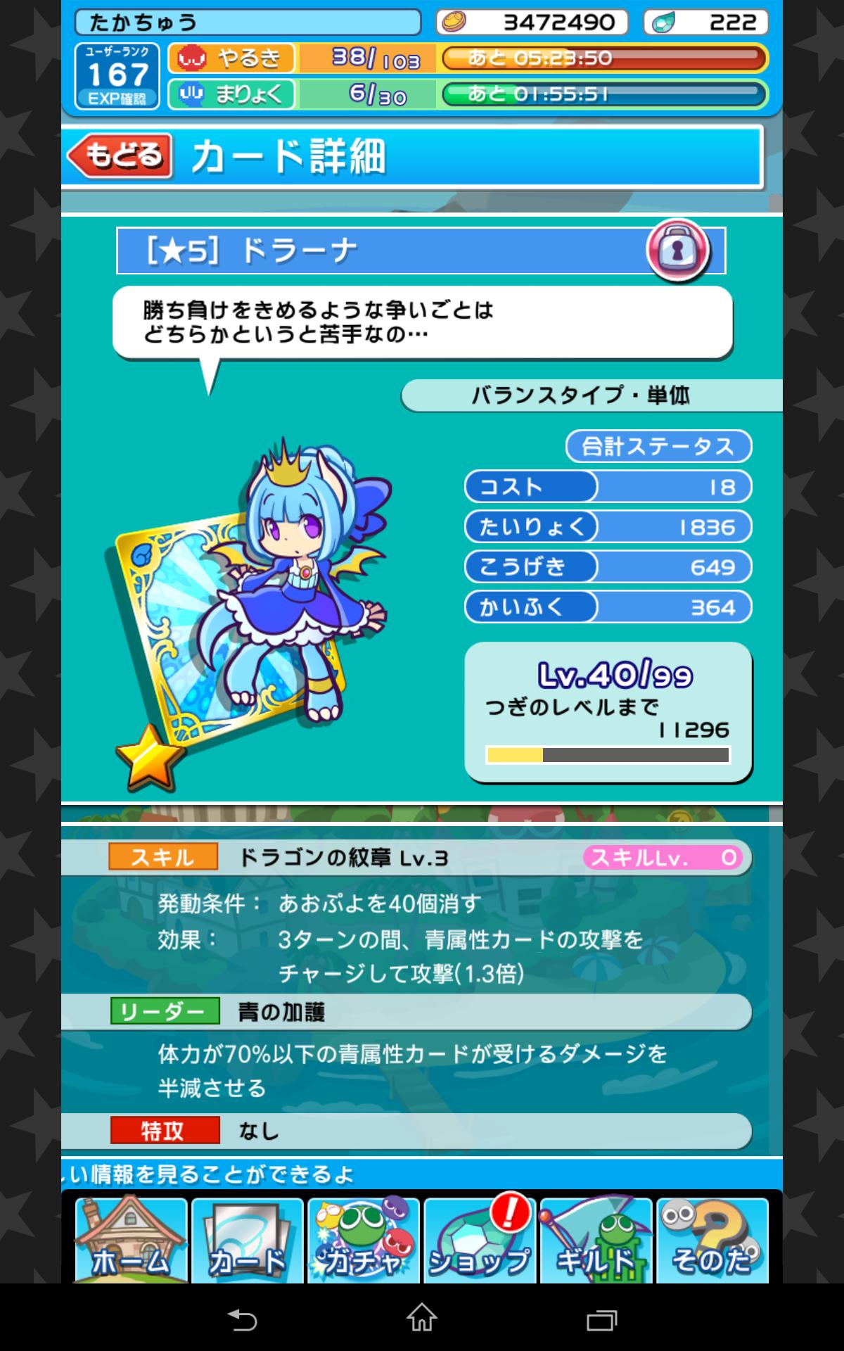(150712) ぷよクエ-☆5ドラーナ
