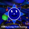 灼熱 Pt2 Long Train Running100