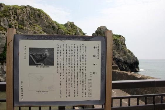 千騎ヶ岩の説明板