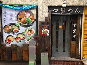 0129麺創玄古@店前