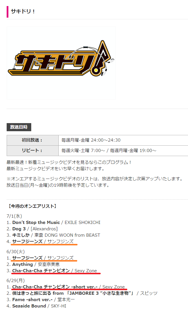 MUSIC ON! TV「サキドリ!」