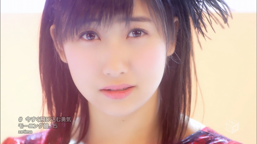 「今すぐ飛び込む勇気」モーニング娘。'15 佐藤優樹