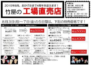 4周年特売5日間限定!2015年8月工場直売店