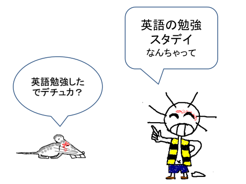英語勉強スタデイ