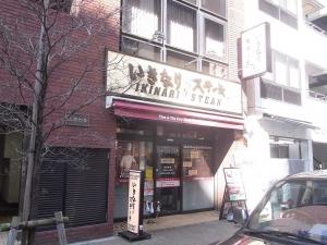 いきなり!ステーキ秋葉原万世橋店外観
