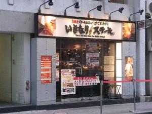 いきなり!ステーキ銀座四丁目店外観