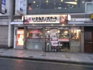 いきなり!ステーキ新宿西口外観