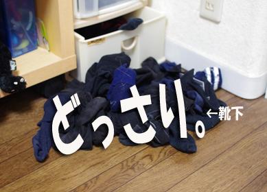 靴下のかたまりs^¥だ^sd^あsだsださssdsのコピー