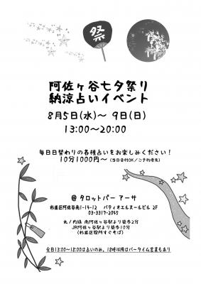 2015-asagaya.jpg
