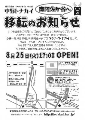 tonakai_1508.jpg