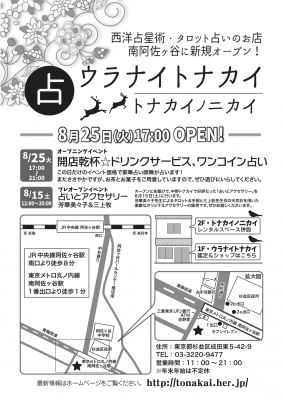 tonakai_opening-20150825.jpg