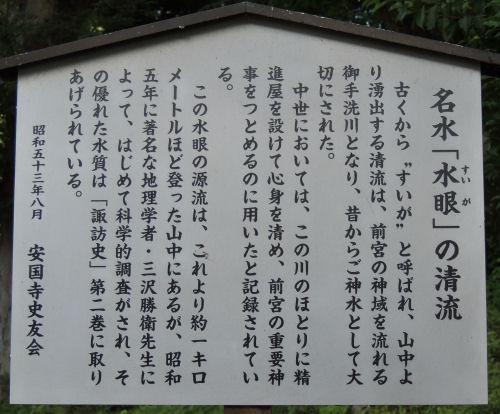 150718suwa54.jpg