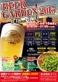 beergarden2015.jpg