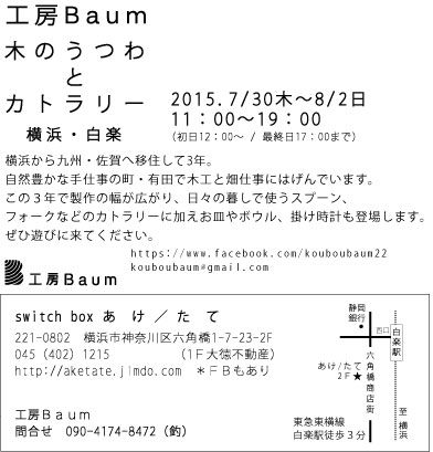 2015Baum01.jpg