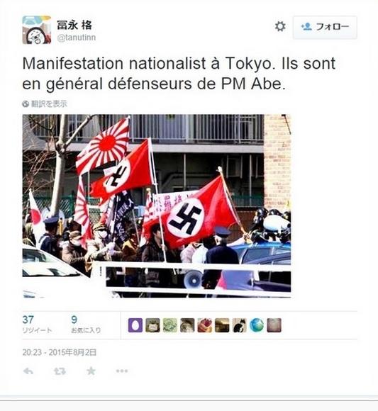 2015-8-5富永格の反日ツイッターフランス語版