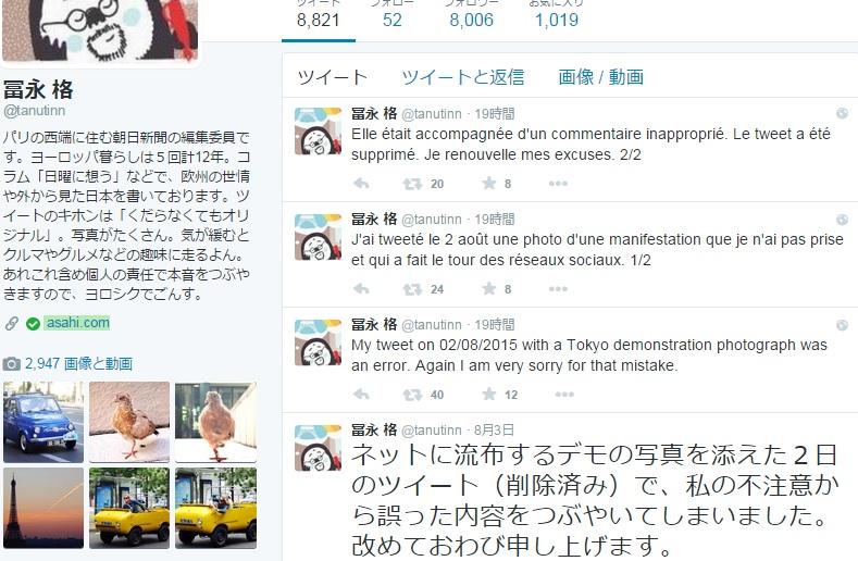 2015-8-5富永格の反日ツイッターnoお詫び