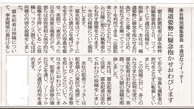 2015-8-5朝日新聞訂正記事縮小版
