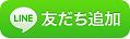 LINE_2015071214145484c.png