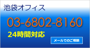 ban_office_ikebukuro_20150712141339a7e.jpg