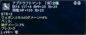 竜ジョブ_convert_20150721001954