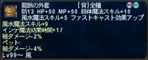 風ジョブ_convert_20150721002138