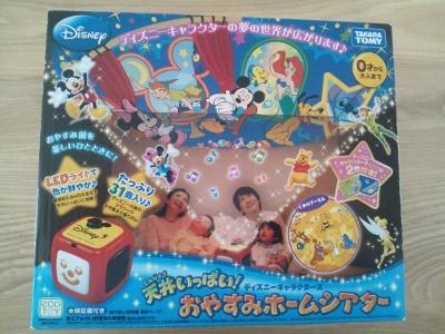 ディズニーキャラクターズ おやすみホームシアター1 (400x300)