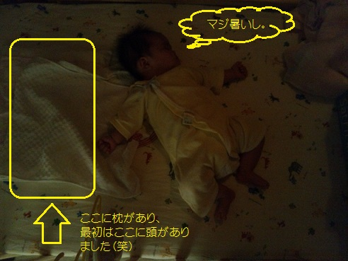 @いちごの寝相 - コピー