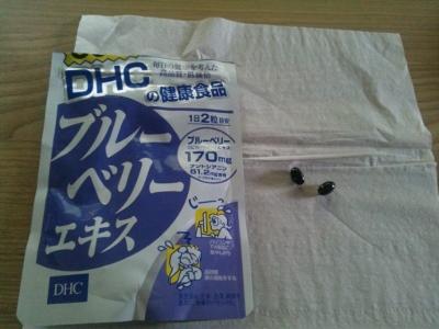 DHC ブルーベリー (400x300)
