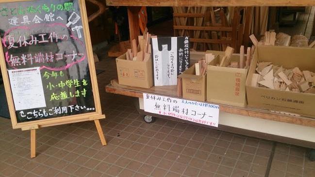 夏休み無料端材コーナー(27年)