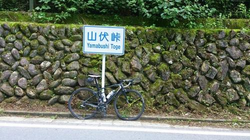 20150726 Yamabushi