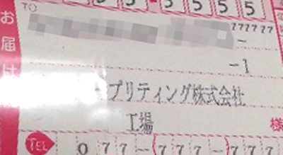 佐川送り状