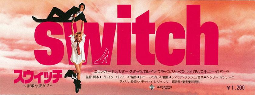 1991_switch.jpg