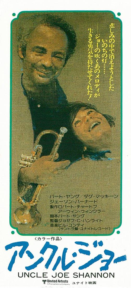 1979_アンクル・ジョー