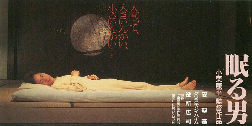 1996_眠る男