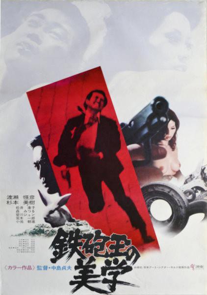 鉄砲玉の美学_pst
