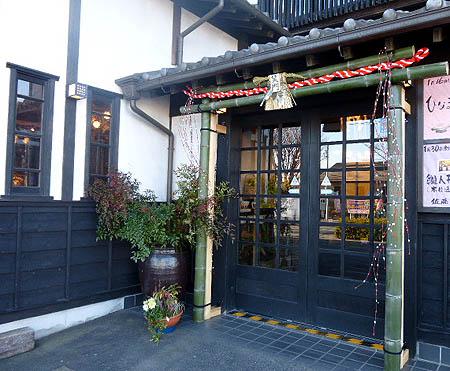 2 大和屋さんの新年飾り