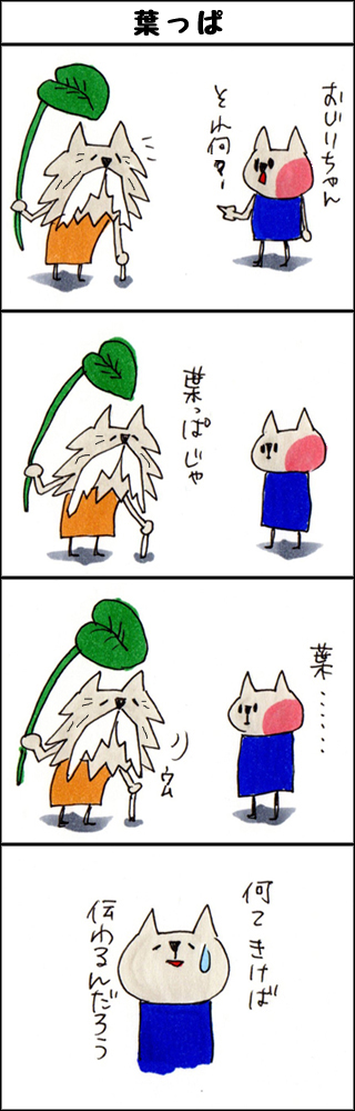 伝わらない葉っぱの話