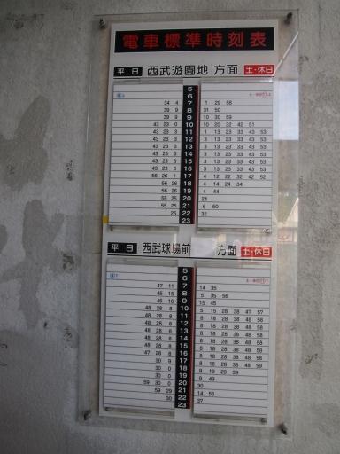 20150628・東大和3参考1・大・遊園地西駅時刻表