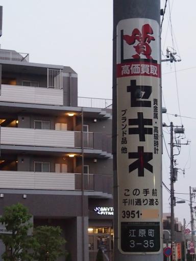 20150713・江古田ネオン06