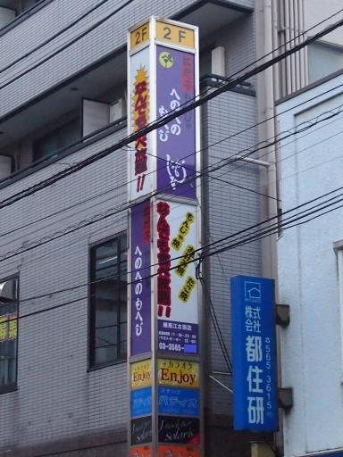 20150713・江古田ネオン08