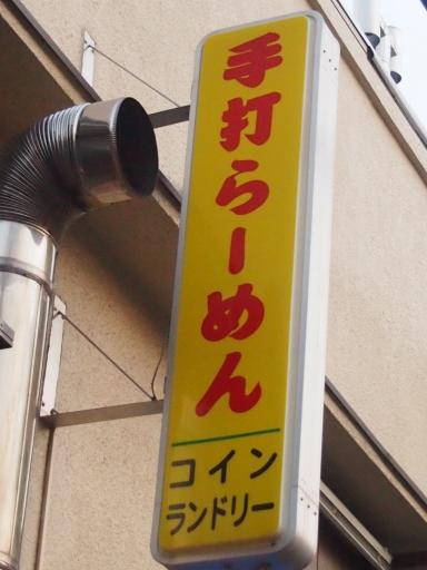 20150713・江古田ネオン07-1