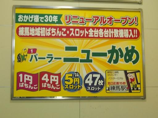 20150713・江古田ネオン19