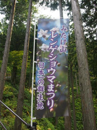 20150726・御岳山2-09