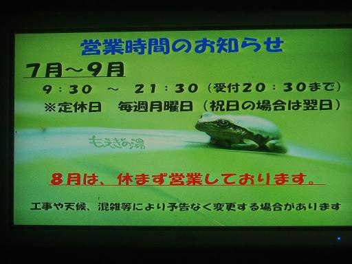 20150726・御岳山ネオン15