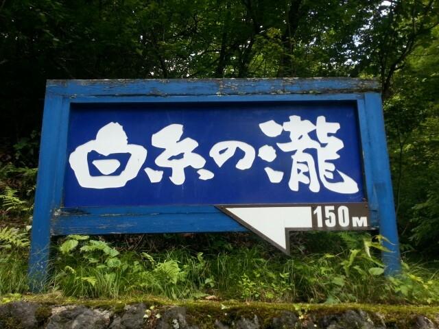 白糸の滝150M1436851000796