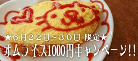 オムライス1000円キャンペーン!バナーのコピー
