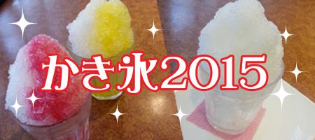かき氷2015バナーのコピー