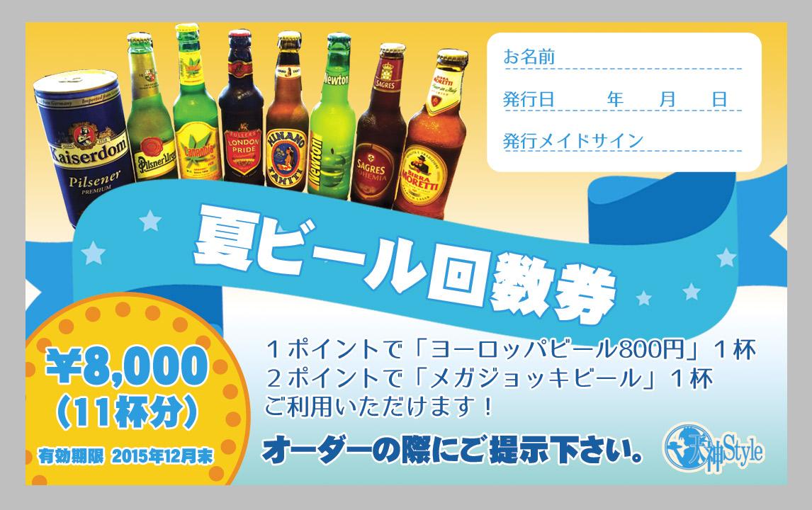 ビールカード表